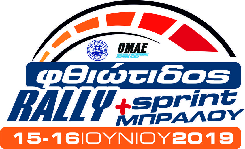 RALLY FTHIOTIDAS SPRINT 2019